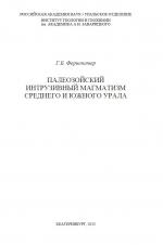 Палеозойский интрузивный магматизм Среднего и Южного Урала