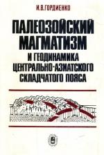 Палеозойский магматизм и геодинамика Центрально-Азиатского складчатого пояса
