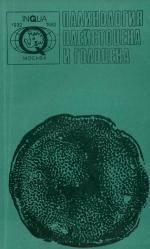 Палинология плейстоцена и голоцена. Межвузовский сборник