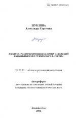 Палиностратиграфия нижнемеловых отложений Раздольненского угленосного бассейна