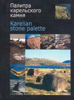 Палитра карельского камня