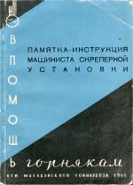 Памятка-инструкция машиниста скреперной установки