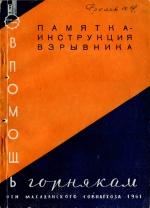Памятка-инструкция взрывника