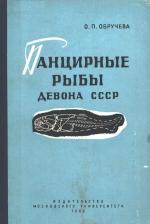 Панцирные рыбы девона СССР (Коккостеиды, и динихтииды)