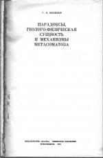 Парадоксы, геолого-физическая сущность и механизмы метасоматоза