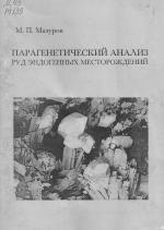 Парагенетический анализ руд эндогенных месторождений. Учебное пособие