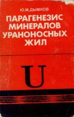Парагенезис минералов ураноносных жил