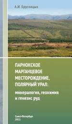 Парнокское марганцевое месторождение, Полярный Урал: минералогия, геохимия и генезис руд