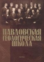 Павловская геологическая школа