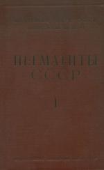 Пегматиты СССР. Том 1