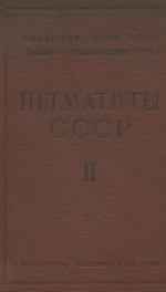 Пегматиты СССР. Том 2. Пегматиты Северной Карелии и их минералы