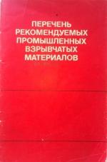 Перечень рекомендуемых взрывчатых материалов