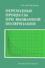 Переходные процессы при вызванной поляризации. Теория и применение в геофизике