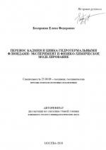 Перенос кадмия и цинка гидротермальными флюидами: эксперимент и физико-химическое моделирование
