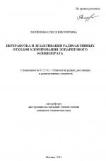 Переработка и дезактивация радиоактивных отходов хлорирования лопаритового концентрата