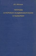Перерывы в морском осадконакоплении  и палеореки (в рифее-палеозое Русской платформы)