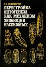 Перестройка онтогенеза как механизм эволюции насекомых