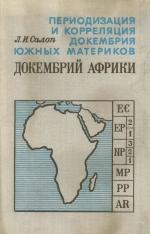 Периодизация и корреляци докембрия южных материков. Докембрий Африки