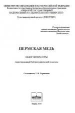 Пермская медь. Обзор литературы. Аннотированный библиографический указатель