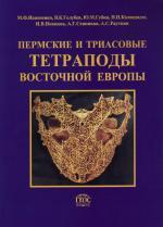 Труды палеонтологического института. Том 268. Пермские и триасовые тетраподы Восточной Европы