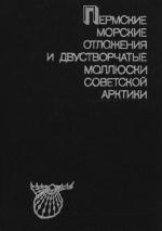 Пермские морские отложения и двустворчатые моллюски Советской Арктики