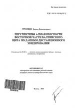 Перспективы алмазоносности восточной части Балтийского щита по данным дистанционного зондирования