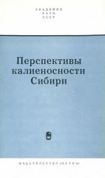Перспективы калиеносности Сибири