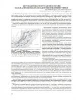 Перспективы нефтегазоносности мезокайнозойских впадин республики Бурятия
