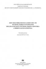 Перспективы нефтегазоносности региональных резервуаров Предпатомского регионального прогиба (Сибирская платформа)