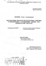Перспективы поисков неструктурных ловушек углеводородов в отложениях девона юга Оренбургской области