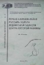 Первая аллювиальная россыпь золота ледниковой области центра Русской равнины. Путеводитель
