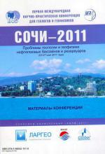 Первая международная научно-практическая конференция для геологов и геофизиков Сочи-2011. Проблемы геологии и геофизики нефтегазовых бассейнов и резервуаров. Материалы конференции.