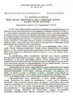 Первая находка олигоценовой лавы с самородным железом на севере Русской платформы