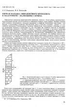 Первая находка зифодонтного крокодила в маастрихте-палеоцене(?) Крыма