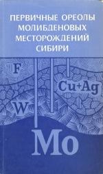 Первичные ореолы молибденовых месторождений Сибири