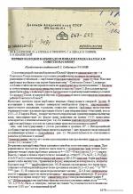 Первые находки карбонадо и новая находка балласа в Советском Союзе