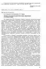 Первые находки позднетриасовых гидроидов в горном Крыму
