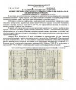 Первые сведения о металлах группы платины (Pt, Pd, Rh, Ir, Ru, Os) в кимберлитовых породах