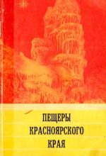 Пещеры Красноярского края