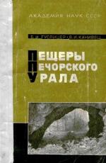 Пещеры Печорского Урала