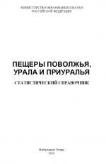 Пещеры Поволжья, Урала и Приуралья. Статистический справочник