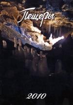 Пещеры. Выпуск 33