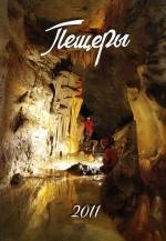 Пещеры. Выпуск 34
