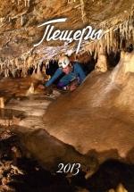 Пещеры. Выпуск 36