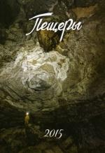 Пещеры. Выпуск 38