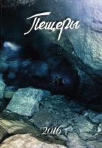Пещеры. Выпуск 39