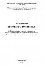 Петрофизика коллекторов