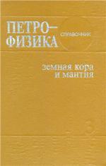Петрофизика: Справочник. В трех книгах. Книга третья. Земная кора и мантия