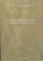 Петрофизика (физика горных пород)