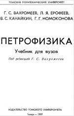 Петрофизика